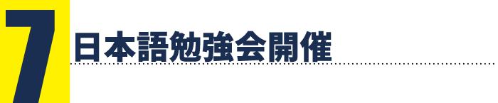 日本語勉強会開催